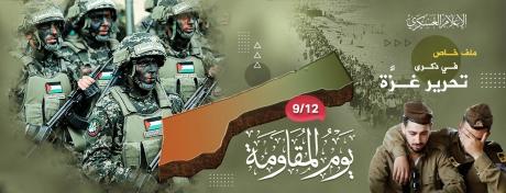 يوم المقاومة - ذكرى تحرير غزة