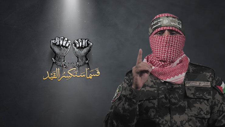 كلمة الناطق العسكري باسم القسام «أبو عبيدة»