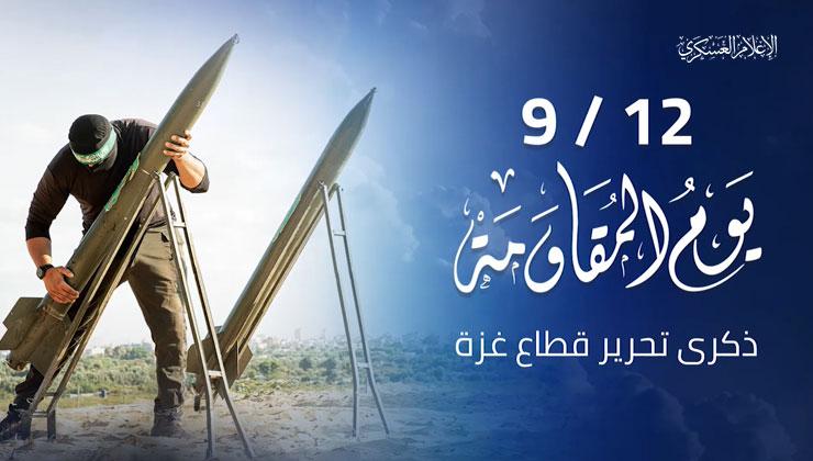 انفو فيديو .. «يوم المقاومة»